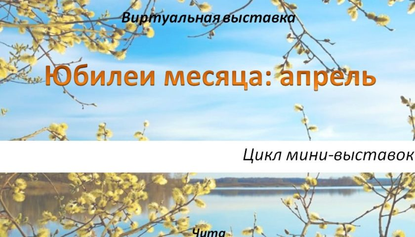 Виртуальная выставка «Юбилеи месяца»