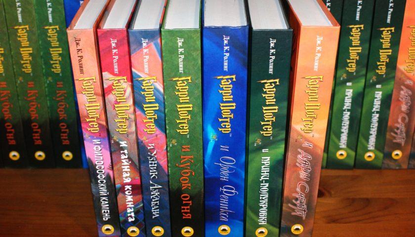 Дистанционное ознакомление с книгой «Гарри Поттер».
