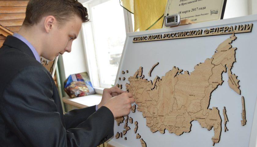 Конкурсная игра по сбору спилс-карт «Знай свою Россию»