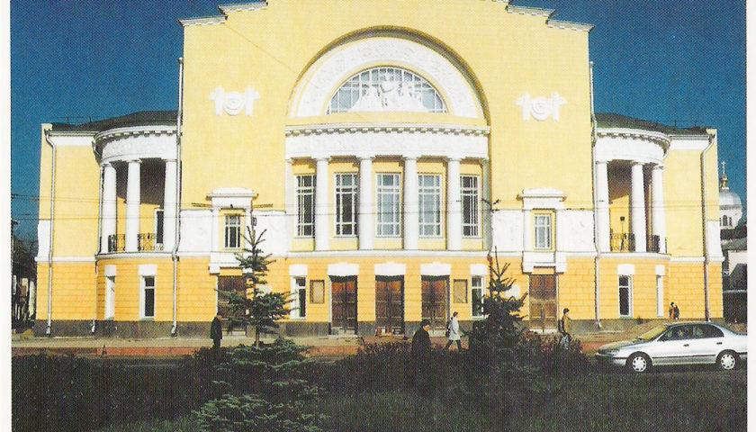 «Российский государственный академический театр драмы имени Ф.Г. Волкова»