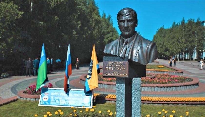 Торжественное мероприятие, посвященное памяти В.А. Петухова