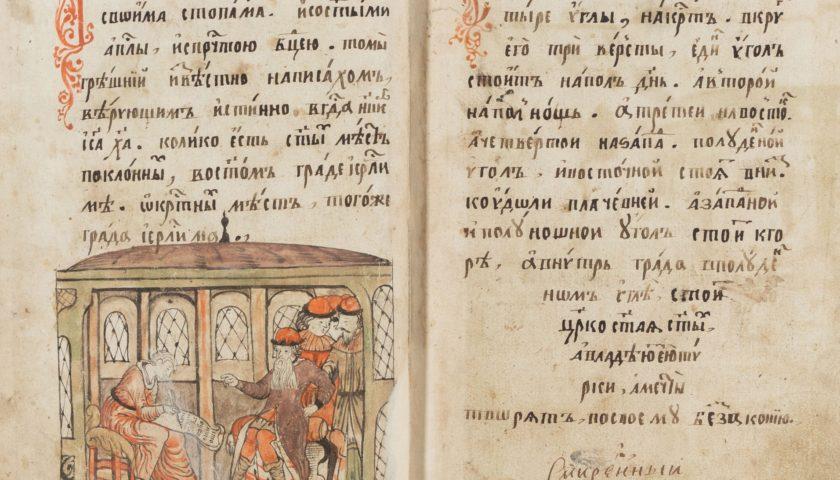 Выставка «Вышел из Москвы…». Иллюстрированная рукопись «Хождение Трифона Коробейникова»