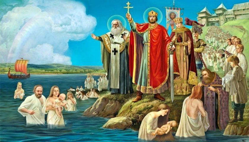 Час истории «Крещение Руси»