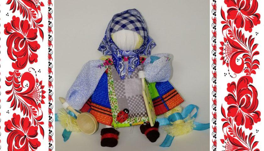 Онлайн мастер-класс «Кукла-оберег»